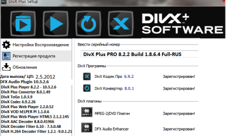 DivX Plus PRO 8.2.2 Build 1.8.6.4 Full-RUS + RUS REPACK. Дата выпуска/ЦП: