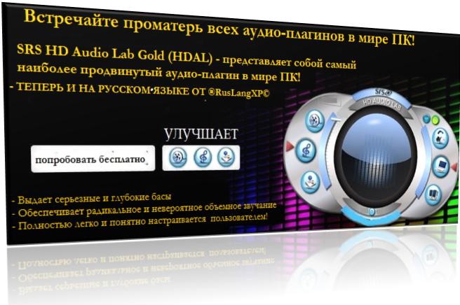 srs hd audio lab keygen 1.0.71