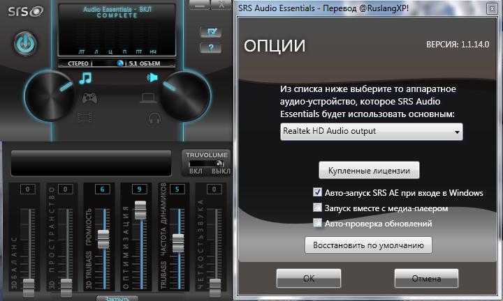 SRS Audio Essentials 2011 -следующее поколение программы SRS HD Audio Lab,
