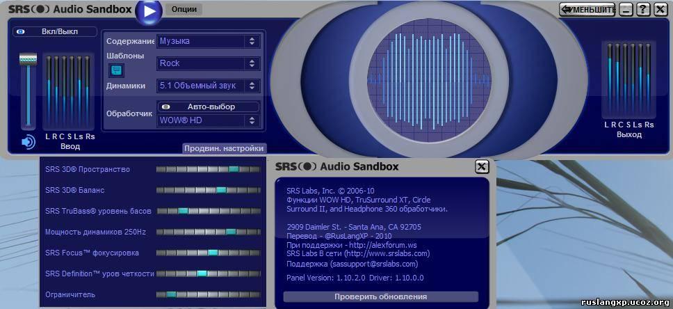 SRS AUDIO SANDBOX 1.10.2.0 RUS СКАЧАТЬ БЕСПЛАТНО
