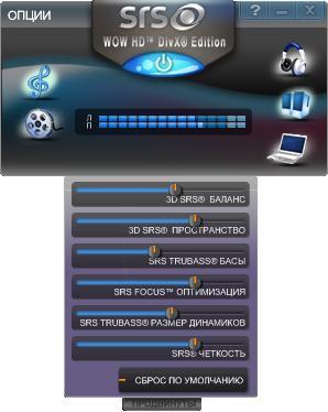 Расширяя DivX видео путем, предназначены, звука с SRS WOW HD DivX Восст