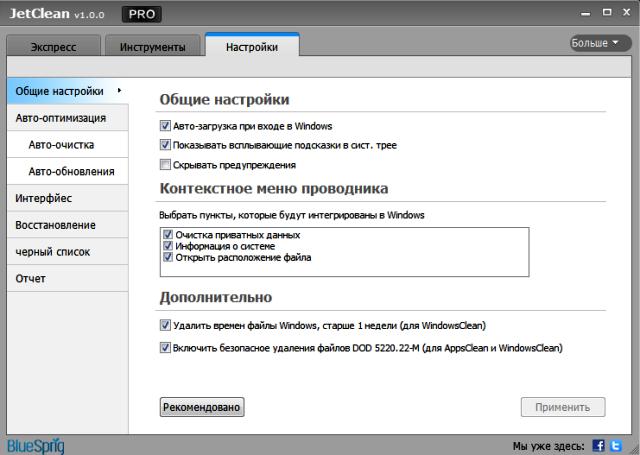 Утилиты для оптимизации ПК - JetClean 1.0 PRO с JetBoost 1.0 Год 2012