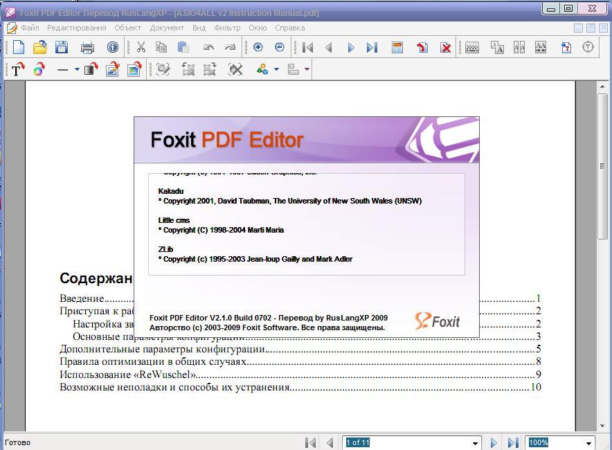 FOXIT PDF EDITOR СКАЧАТЬ БЕСПЛАТНО