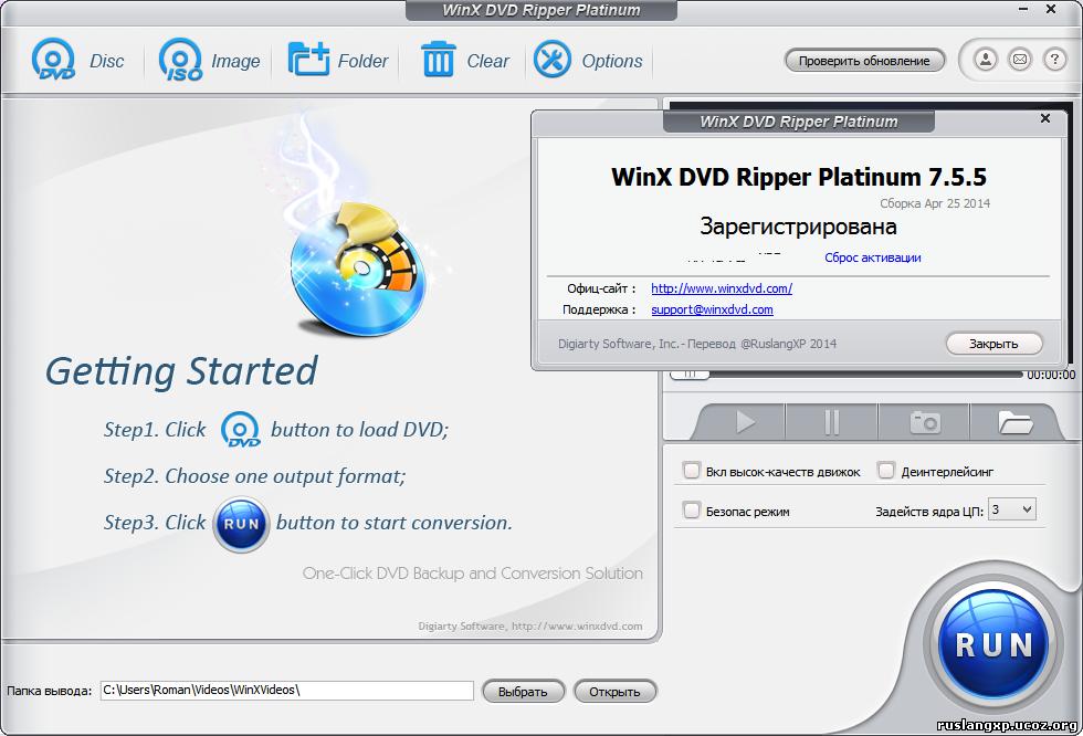 WinX DVD Ripper Platinum 7.5.5 Built on 20140425 Ml + RUS