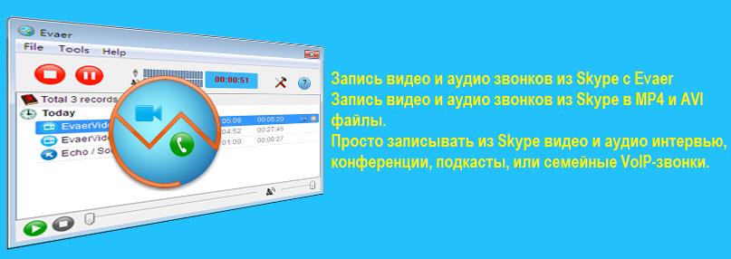 Evaer Video Recorder for Skype 1.3.4.15 RUS + ENG-RUS REPACK.