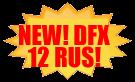NEW! DFX 12 RUS! УЖЕ ЕСТЬ ЗДЕСЬ НА САЙТЕ!