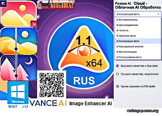Vance AI Image Enhancer 1.1.0.4 RUS