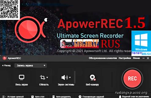 ApowerREC 1.4.12 RUS
